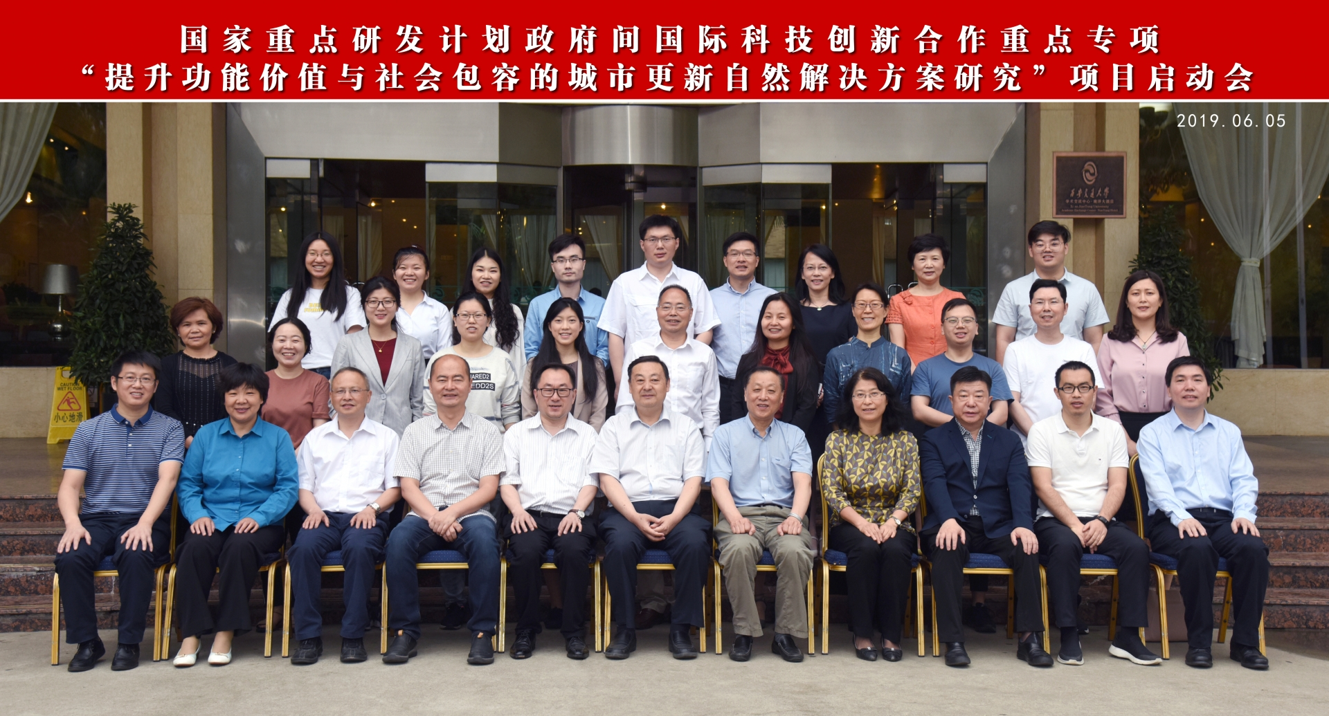 Chinese research teams officially kick off in Xi'an